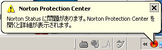 Norton Internet Security の Protection Centerの警告