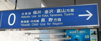 京都駅0番ホーム