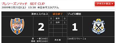 磐田とのプレシーズンマッチの結果