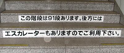 JR東京駅 中央線1-2番ホームへの階段