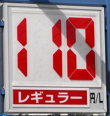 静岡のあるガソリンスタンドの2009.03.01のレギュラーガソリンの表示価格