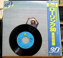 ローリング30/吉田拓郎