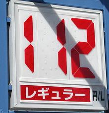 静岡のあるガソリンスタンドの2009.03.15のレギュラーガソリンの表示価格