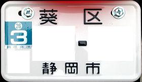 原動機付自転車「静岡市」のナンバープレート
