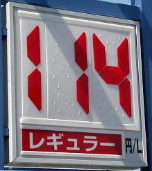 静岡のあるガソリンスタンドの2009.04.11のレギュラーガソリンの表示価格