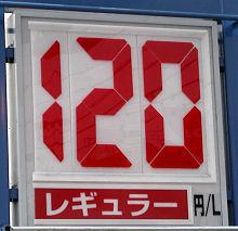 静岡のあるガソリンスタンドの2009.05.03のレギュラーガソリンの表示価格