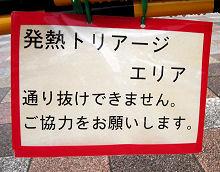 静岡市城東保健福祉エリア裏の入口が閉鎖