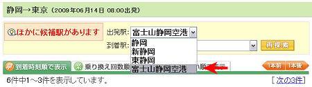 YAHOO! JAPAN  路線情報