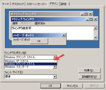 デスクトップ画面の「プロパティ」で「デザイン」タブ