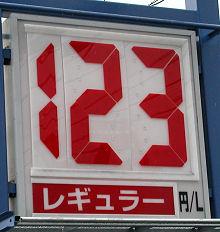 静岡のあるガソリンスタンドの2009.06.28のレギュラーガソリンの表示価格