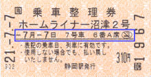 ホームライナー沼津2号の乗車整理券