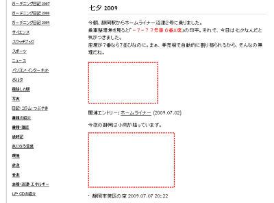 ブログ上の画像の一部が表示されない症状(赤点線枠の部分に本来は画像がある)