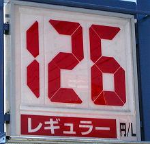 静岡のあるガソリンスタンドの2009.07.26のレギュラーガソリンの表示価格
