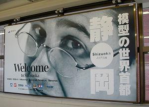 静岡駅新幹線下りホームの「模型の世界首都」のポスター