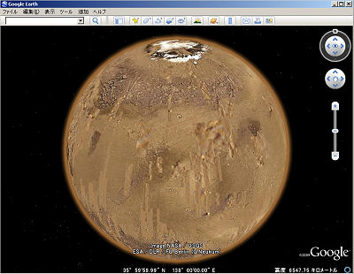 Google Earth の '火星'