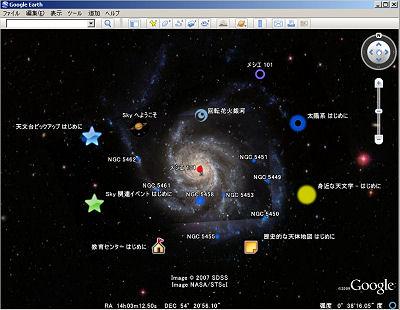 Google Earth の 'Sky'