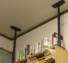 書棚の転倒対策(書棚の天板と天井の間につっかえ棒をする)