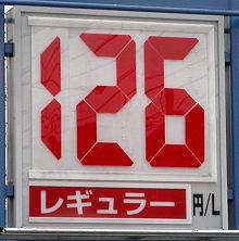 静岡のあるガソリンスタンドの2009.08.15のレギュラーガソリンの表示価格