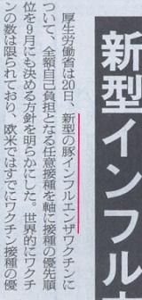 朝日新聞 2009.08.21 朝刊 1面