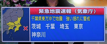 緊急地震速報 NHKデジタル総合 2009.08.25 06:45撮影<br />