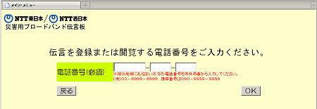 災害用ブロードバンド伝言板「Web171」 メインメニュー