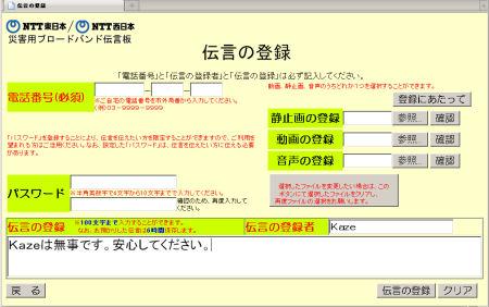 災害用ブロードバンド伝言板「Web171」 伝言の登録