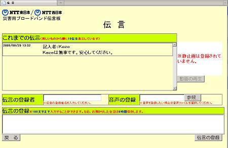 災害用ブロードバンド伝言板「Web171」 伝言