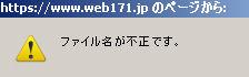 画像ファイルを登録しようとした時、出たエラーメッセージ