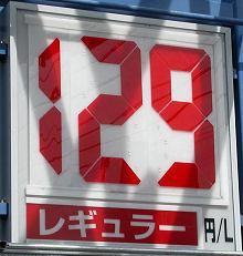静岡のあるガソリンスタンドの2009.09.13のレギュラーガソリンの表示価格