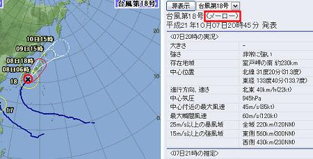 台風情報/気象庁