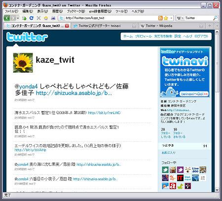 kaze_twit
