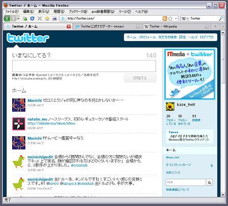 kaze_twit のホーム