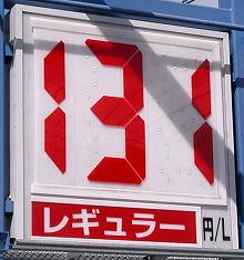 静岡のあるガソリンスタンドの2009.10.10のレギュラーガソリンの表示価格