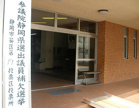 参議院静岡県選出議員補欠選挙の投票に行ってきた