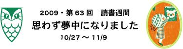 2009読書週間 ロゴ