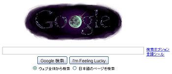 グーグルのトップページが今度は「月」に
