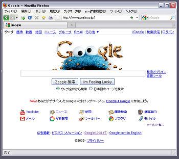 Google のトップページから引用 ☆ クッキーモンスター