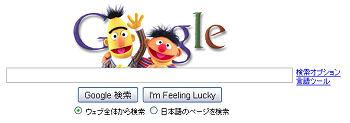 Google のトップページから引用 ☆ アーニーとバート