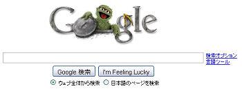 Google のトップページから引用 ☆ オスカー