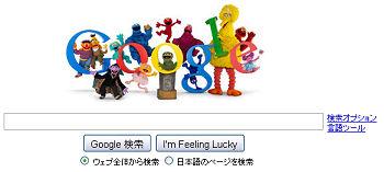 Google のトップページから引用 ☆セサミストリートのキャラクターが勢揃い