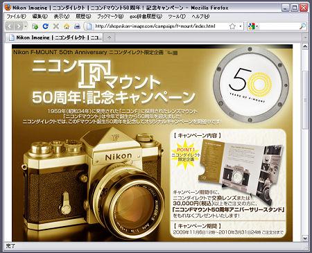 ニコンダイレクトの ニコンFマウント50周年!記念キャンペーン