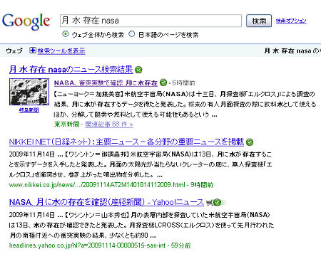 グーグルの「月 水 存在 nasa」の検索結果の画面