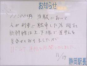 R静岡駅の在来線から新幹線乗り換え改札口の掲示板