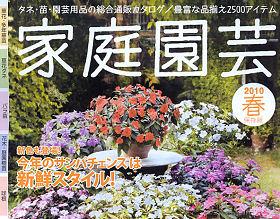 サカタのタネ 家庭園芸2010春号