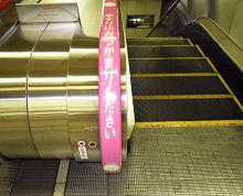 JR 新橋駅 横須賀線ホームのエスカレータの手すり