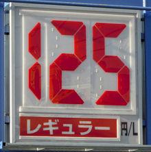 静岡のあるガソリンスタンドの2009.12.06のレギュラーガソリンの表示価格