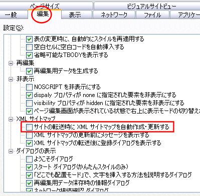 [編集]タブの[XMLサイトマップ]の[サイト転送時にXMLサイトマップを自動作成・更新する]のチェックボックスをはずす