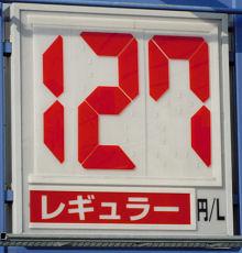 静岡のあるガソリンスタンドの2009.12.27レギュラーガソリンの表示価格