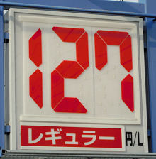 静岡のあるガソリンスタンドの2010.01.11レギュラーガソリンの表示価格
