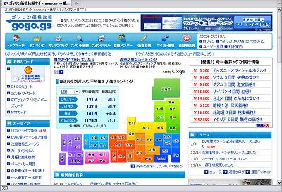 gogo.gs のトップページ